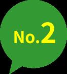 ランキング No2