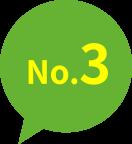 ランキング No3