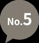 ランキング No5