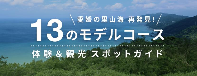 愛媛グリーン・ツーリズムモデルコース