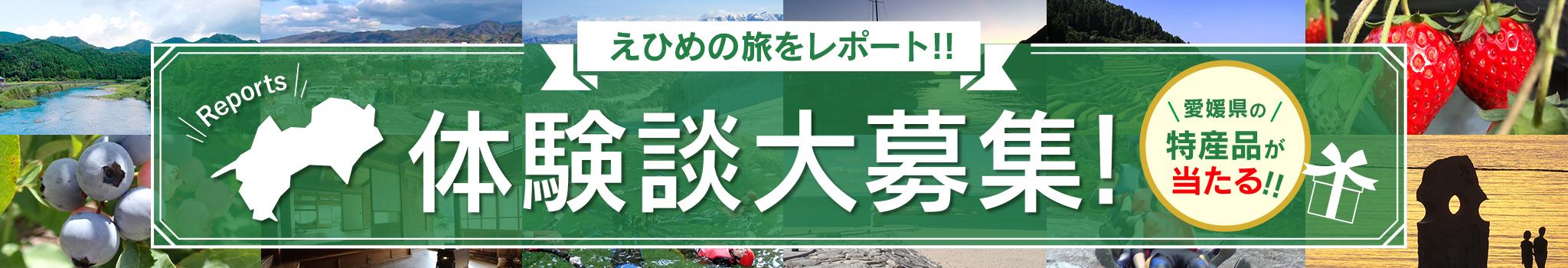 えひめグリーン・ツーリズム キャンペーン